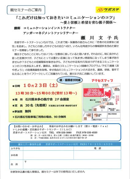 http://ishisapo.jp/news/docs/c25285bc3605bbff95ada14b14cce7d0554fd70b.PNG